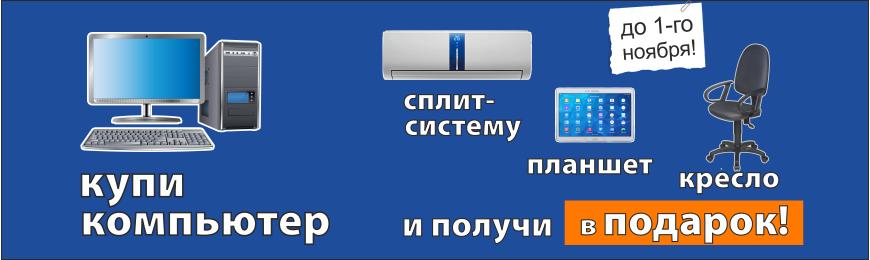 Компьютеры 2018