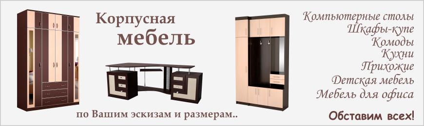 Мебель 2018