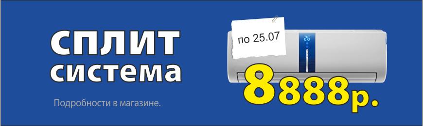 Сплит 8888